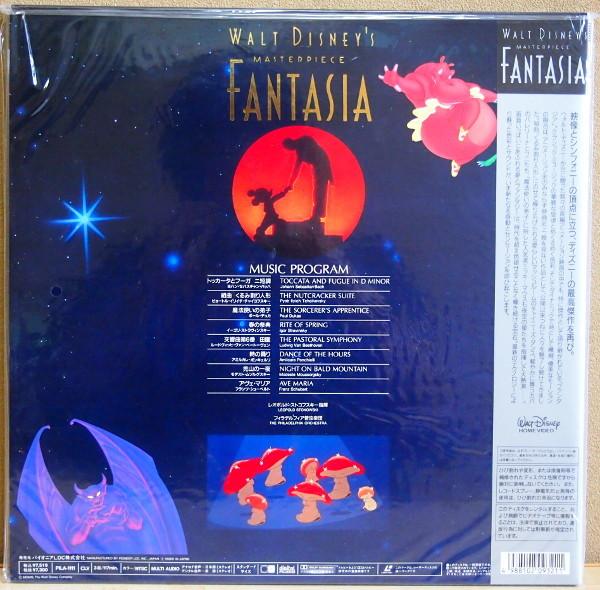 即決 999円 LD 2枚組 未開封 ファンタジア ディズニー レーザーディスク_画像2