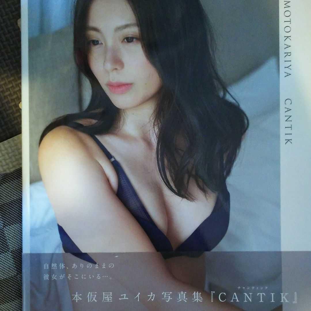 CANTIK 本仮屋ユイカ写真集