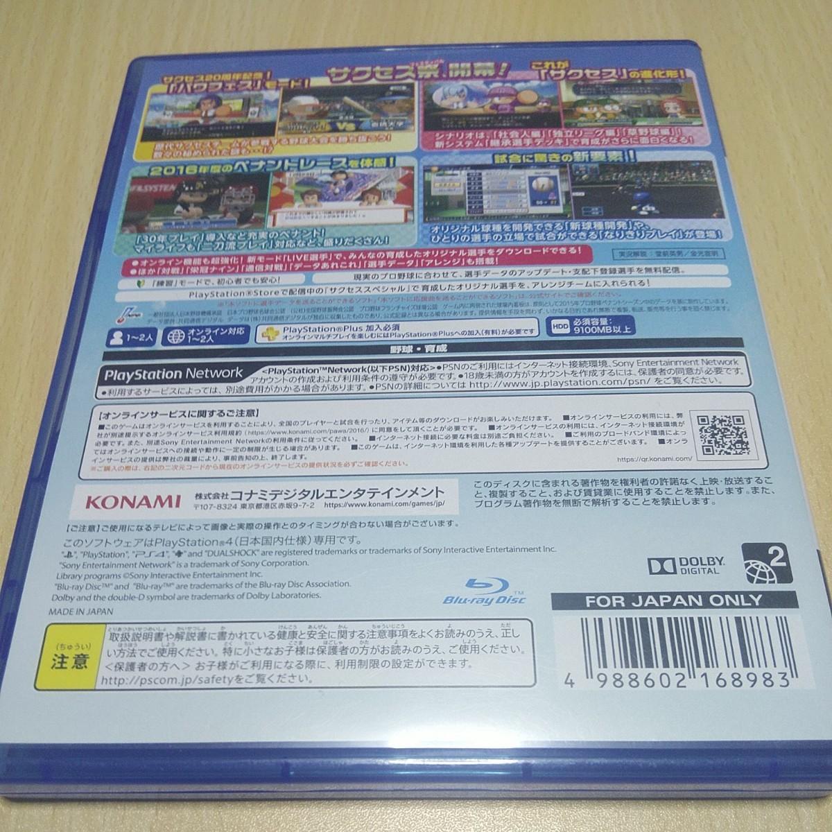 【PS4】 実況パワフルプロ野球2016