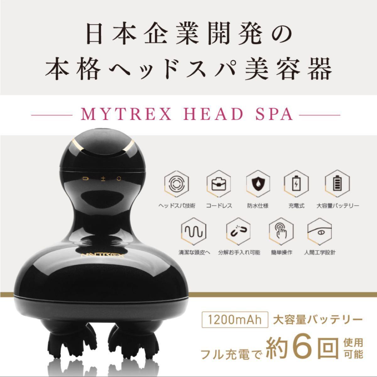 マイトレックス ヘッドスパ MYTREX HS-1808B