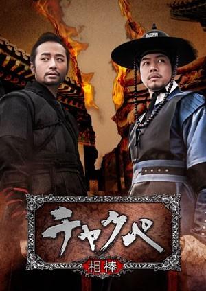 韓国ドラマ【チャクペ】全話◆DVD