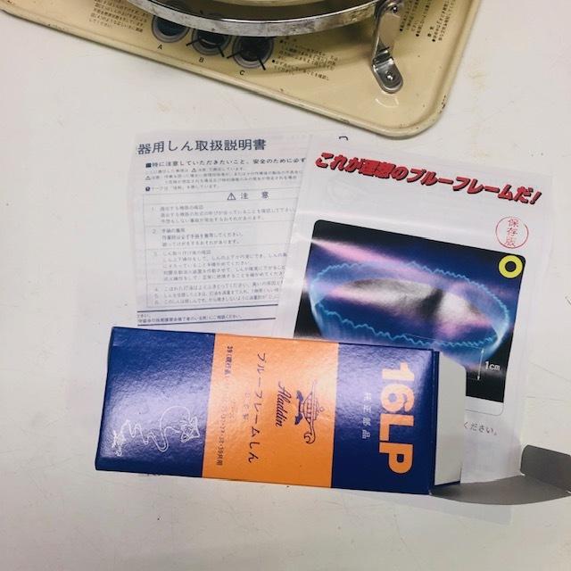 整備品 芯・マイカ交換◆アラジン ブルーフレーム 石油ストーブ 39型 J390001_画像9
