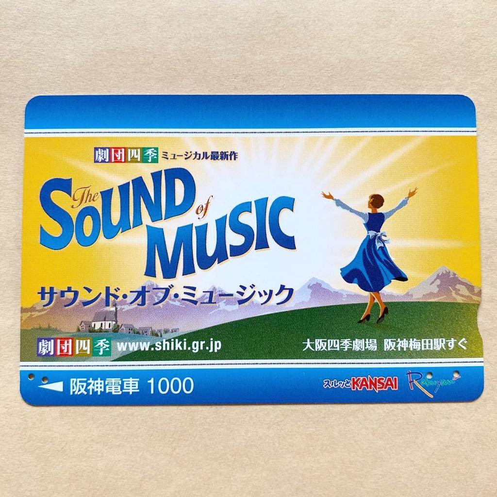 【使用済】 スルッとKANSAI 阪神電鉄 サウンド・オブ・ミュージック_画像1