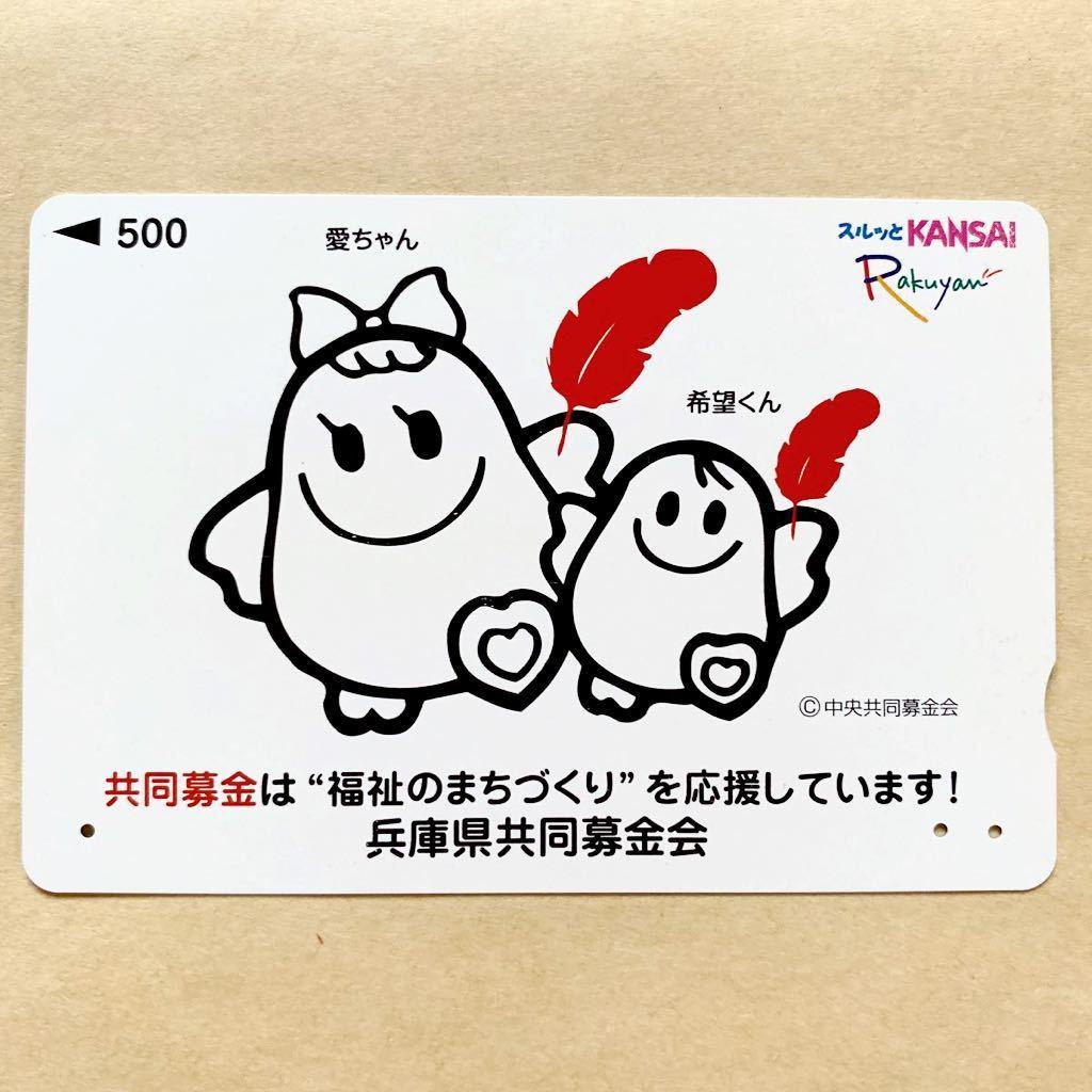 【使用済】 スルッとKANSAI 阪神電鉄 兵庫県共同募金会_画像1