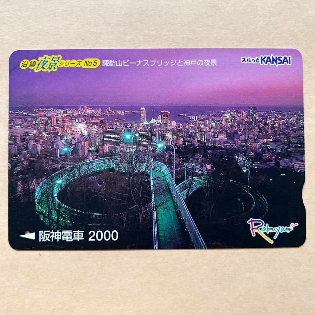 【使用済】 スルッとKANSAI 阪神電鉄 沿線夜景シリーズ 諏訪山ビーナスブリッジと神戸の夜景_画像1