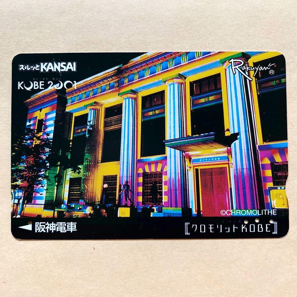 【使用済】 スルッとKANSAI 阪神電鉄 クロモリット神戸_画像1