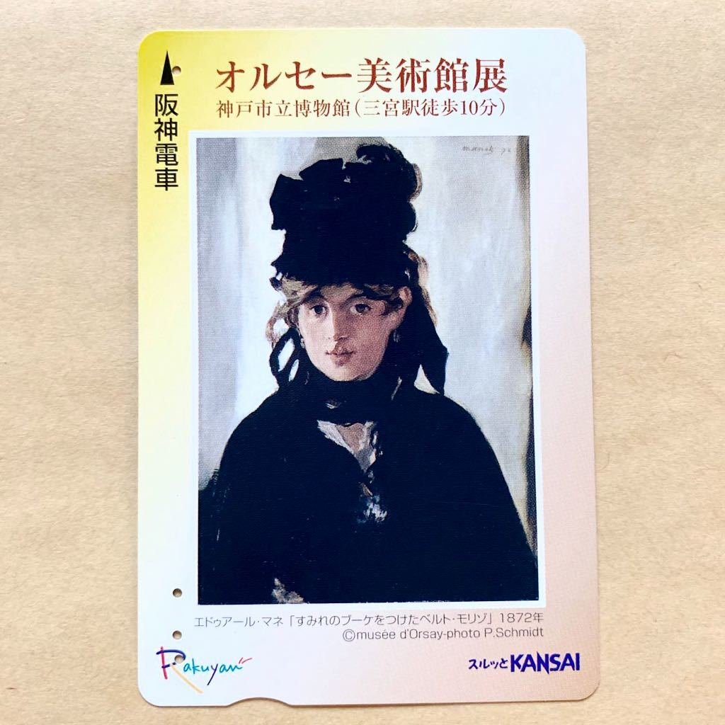 【使用済】 スルッとKANSAI 阪神電鉄 エドゥアール・マネ すみれのブーケをつけたベルト・モリゾ オルセー美術館展_画像1