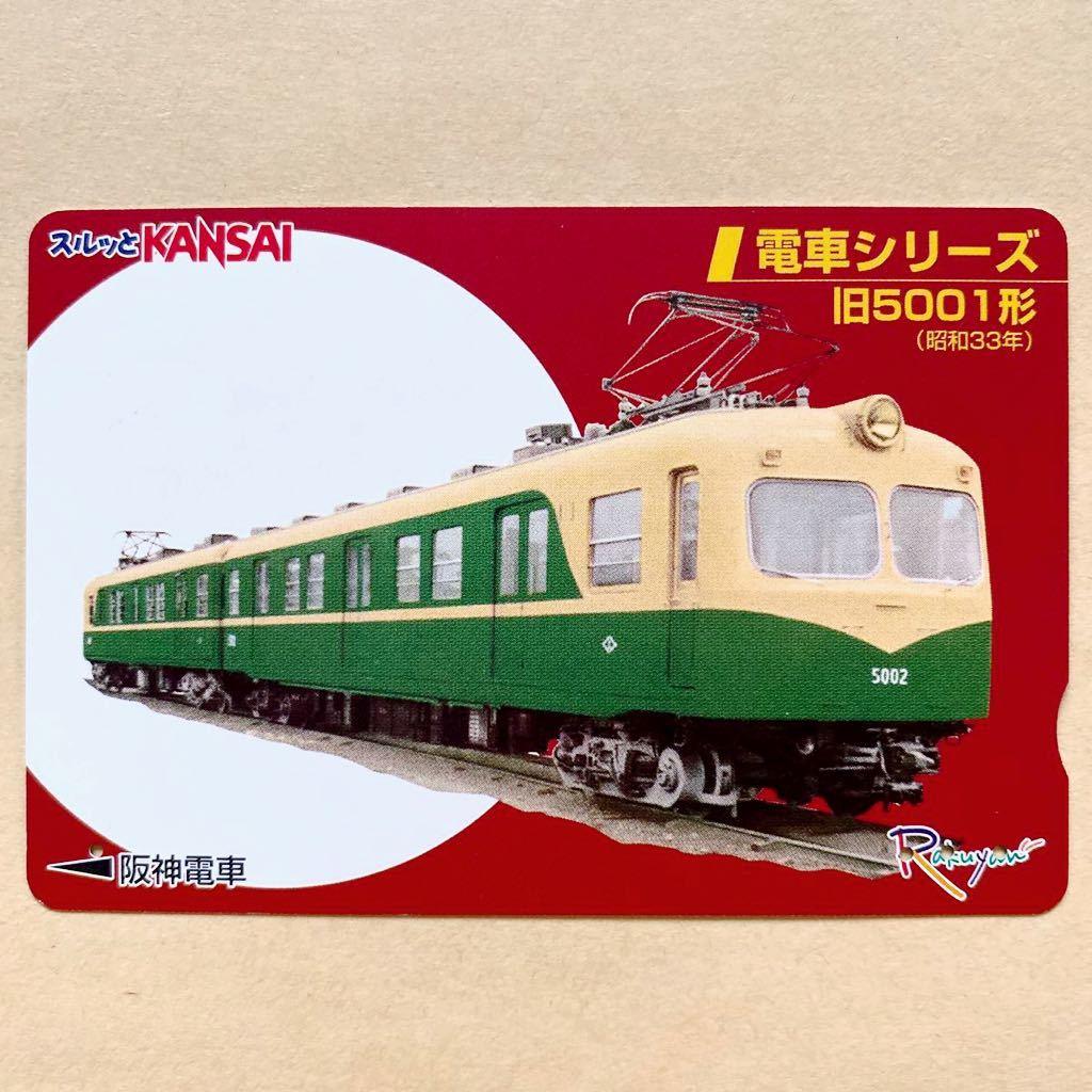 【使用済】 スルッとKANSAI 阪神電鉄 電車シリーズ 旧5001形(昭和33年)_画像1