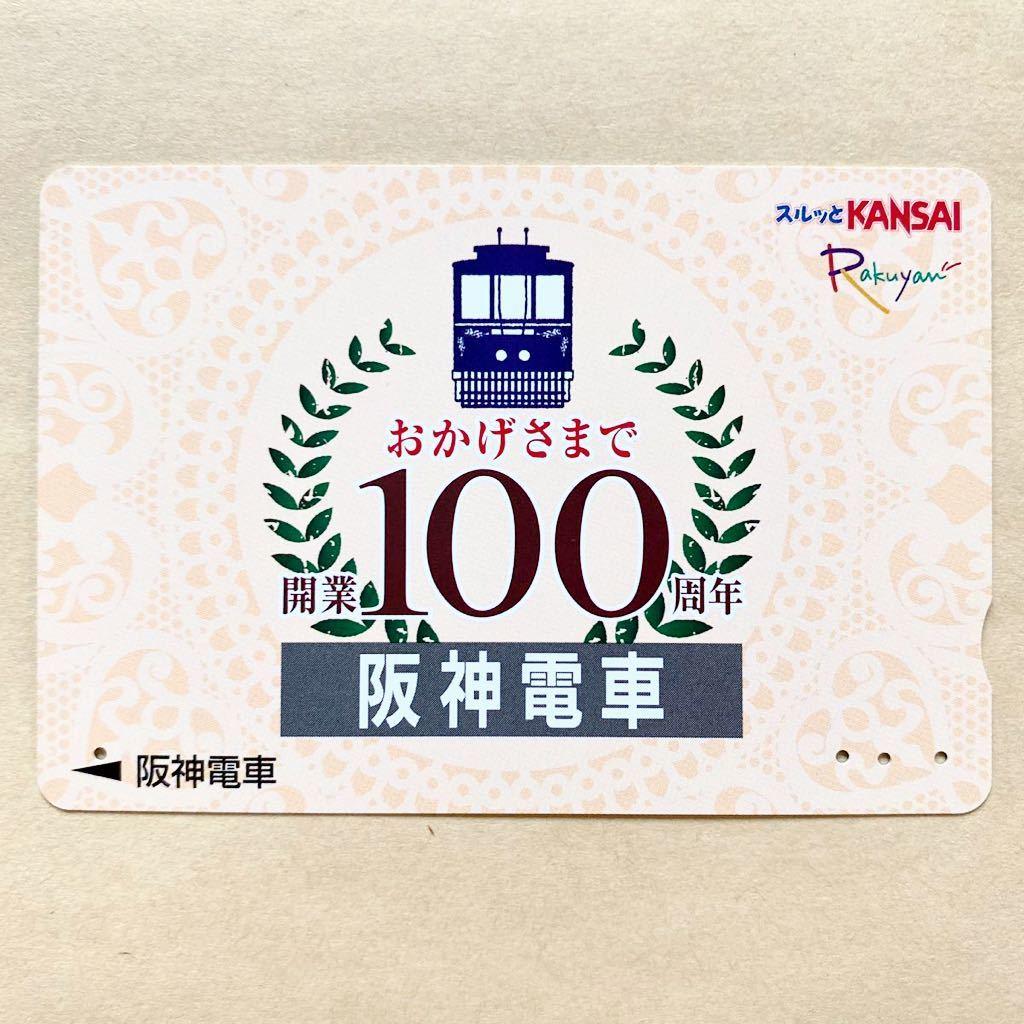【使用済】 スルッとKANSAI 阪神電鉄 おかげさまで開業100周年 阪神電車_画像1