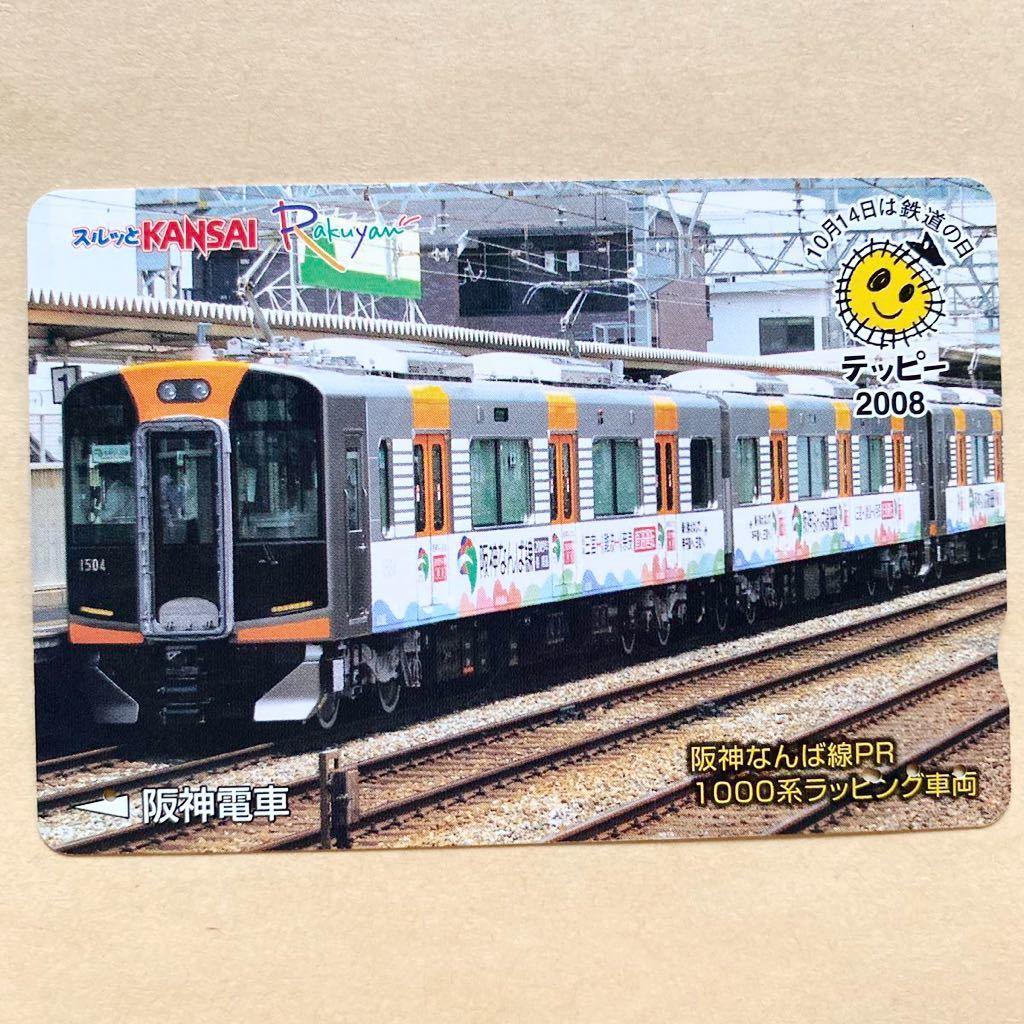 【使用済】 スルッとKANSAI 阪神電鉄 阪神なんば線PR 1000系ラッピング車両_画像1