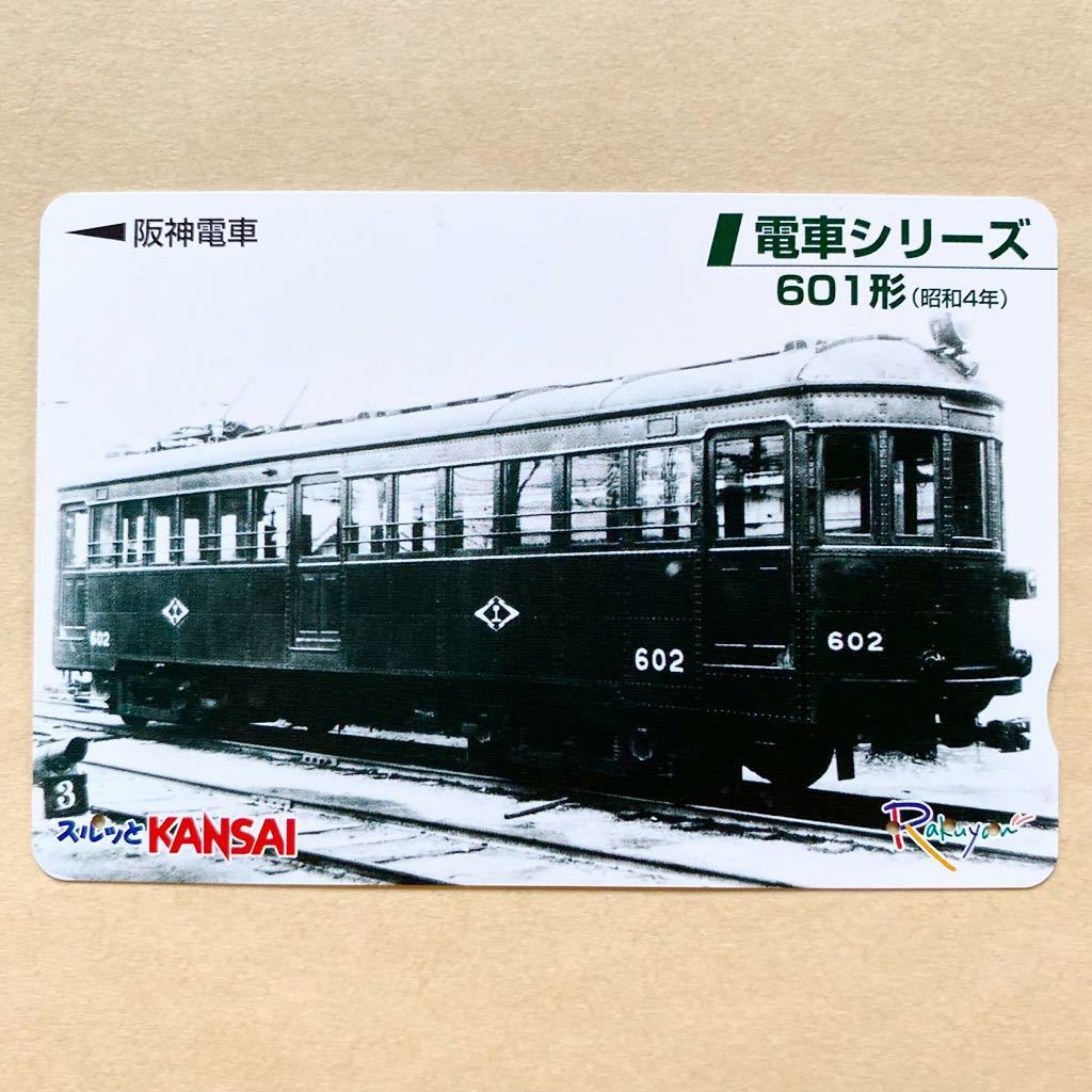 【使用済】 スルッとKANSAI 阪神電鉄 電車シリーズ 601形 (昭和4年)_画像1