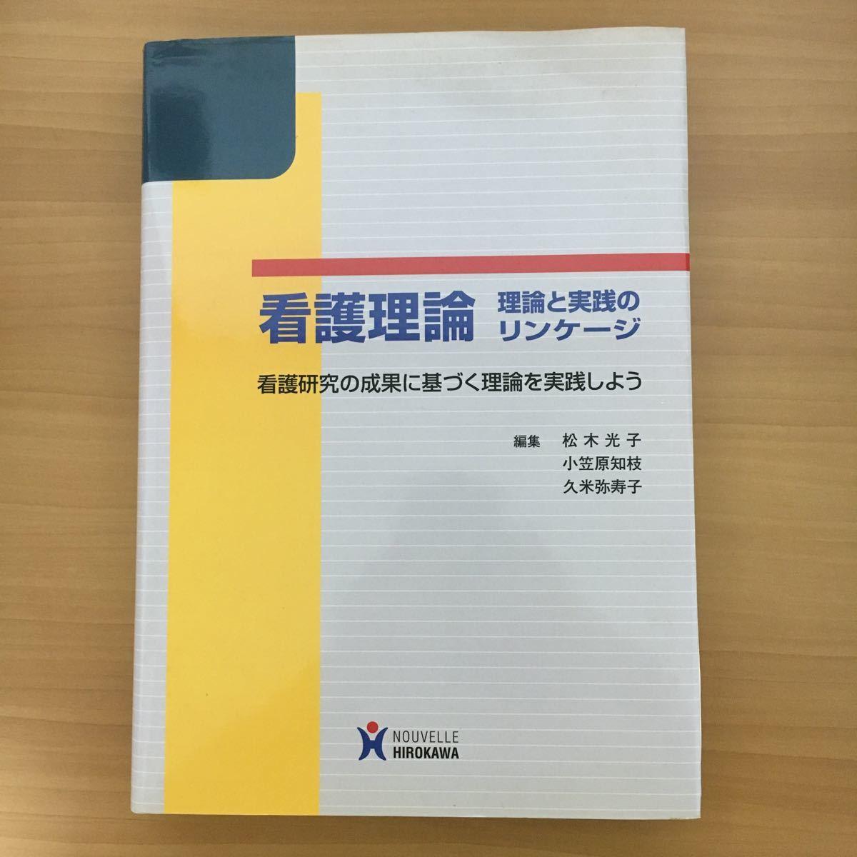 看護理論 理論と実践のリンケージ