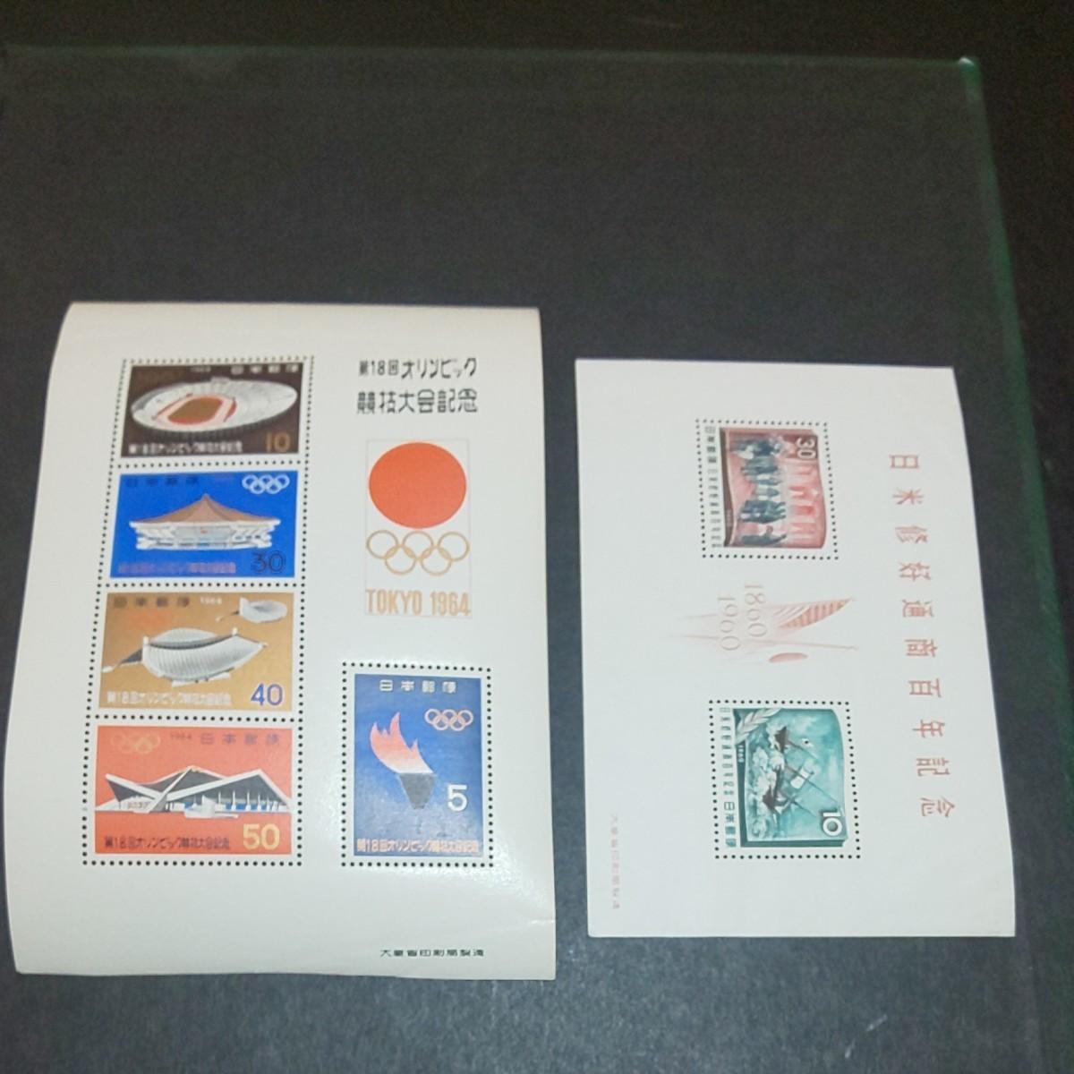 切手 No334   小型シート