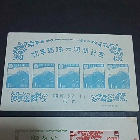 切手  No333  小型シート