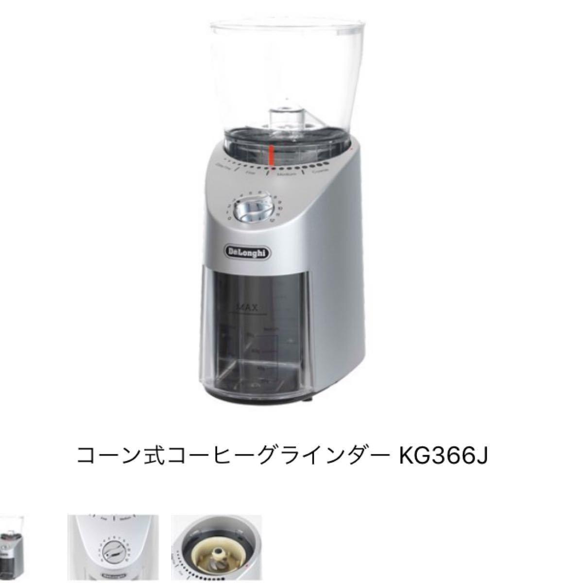 デロンギ  コーン式コーヒーグラインダー シルバー  DeLonghi