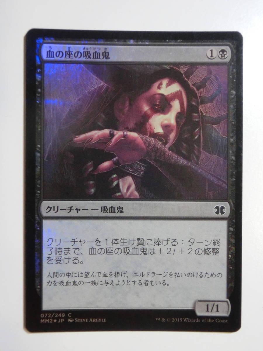 【MTG】★Foil 血の座の吸血鬼 日本語1枚 左上凹みあり モダンマスターズ2015 MM2 コモン_画像1
