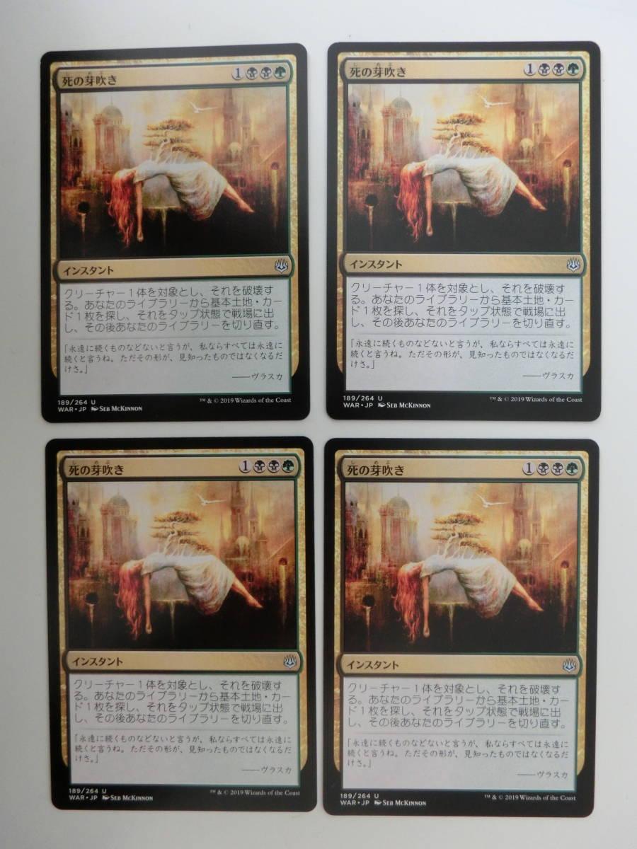 【MTG】死の芽吹き 日本語4枚セット 灯争大戦 WAR アンコモン_画像1