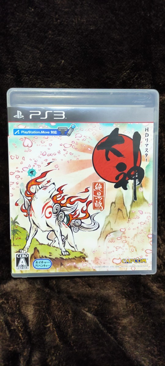 大神絶景版 HDリマスター  PS3ソフト