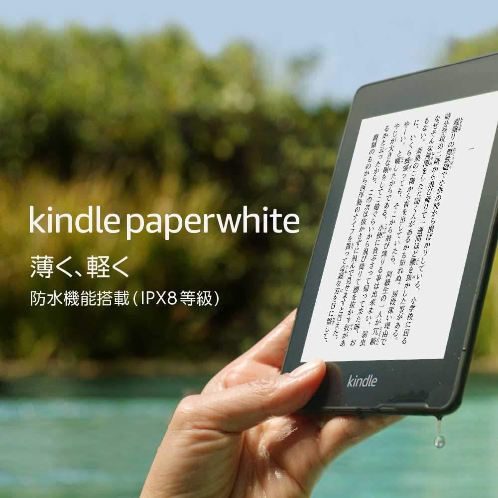 新品 送料無料 Kindle Paperwhite 防水機能搭載 wifi 8GB ブラック 広告つき 電子書籍リーダー キンドル amazon アマゾン_画像1
