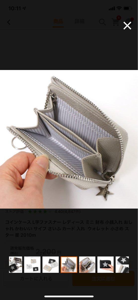 コインケース ミニ財布 L字ファスナー 小銭入れ コインケース