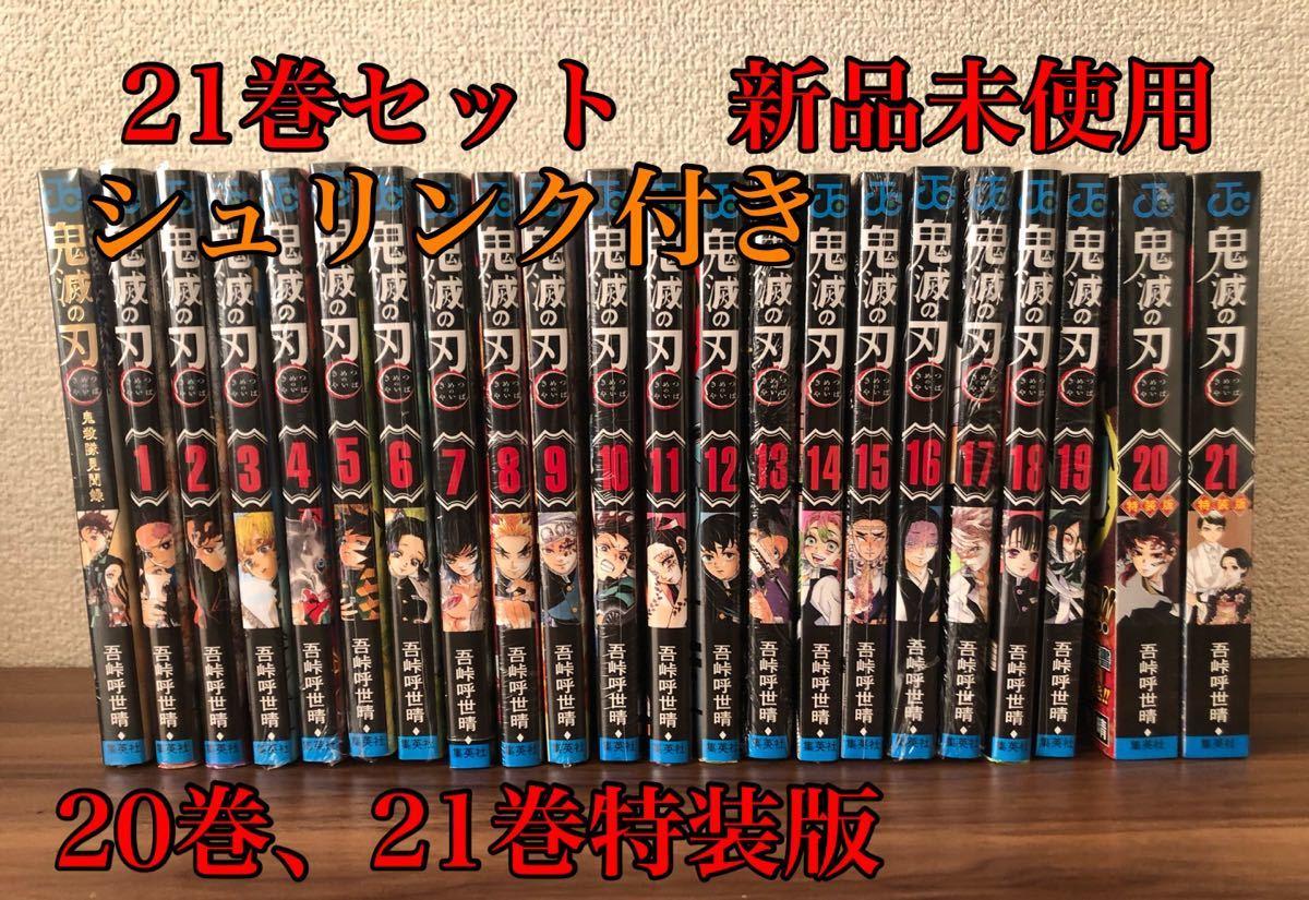 鬼滅の刃 特装版 1〜21巻セット ファンブック