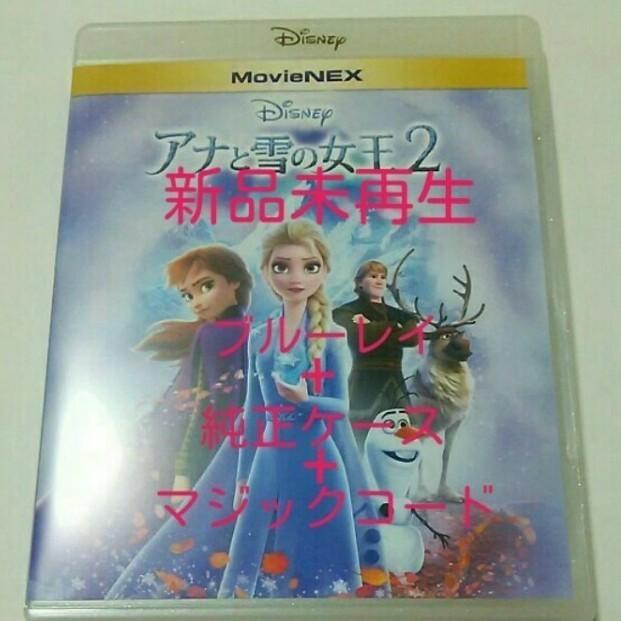アナと雪の女王2 MovieNEX ブルーレイ マジックコード  純正ケース