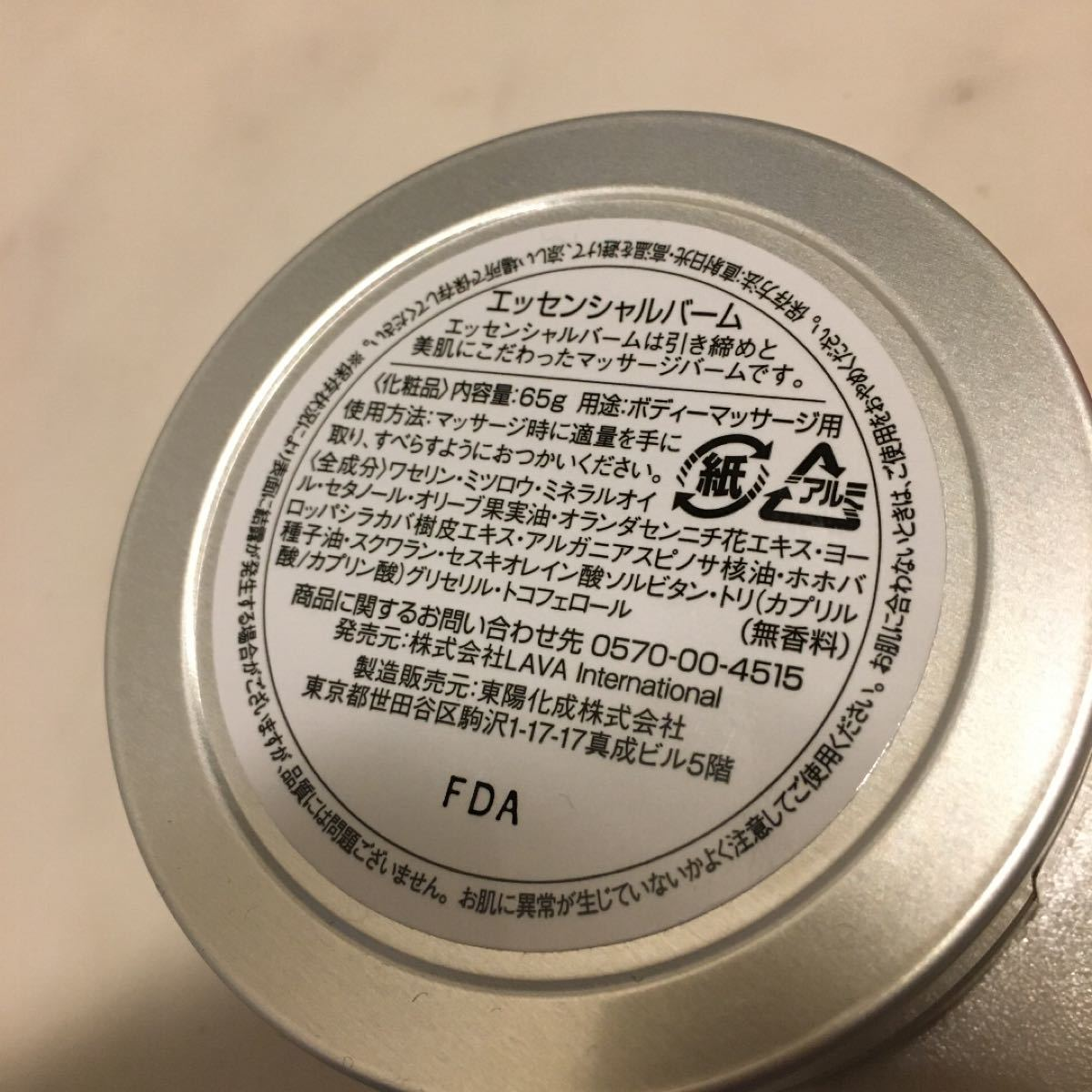 【LAVA4点セット】エッセンシャルバーム 65g コラーゲンプレミアム2本