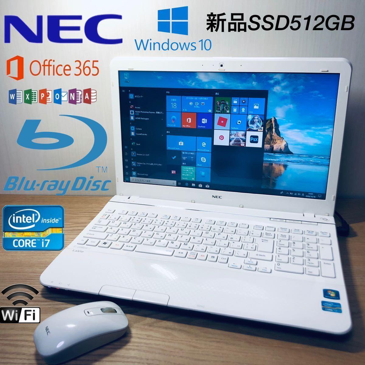 美品【爆速+新品SSD512GB/高性能CPU Core i7-2670QM/メモリ4GB】NEC LS150/H Windows10/office2019/Webカメラ搭載/無線マウス付