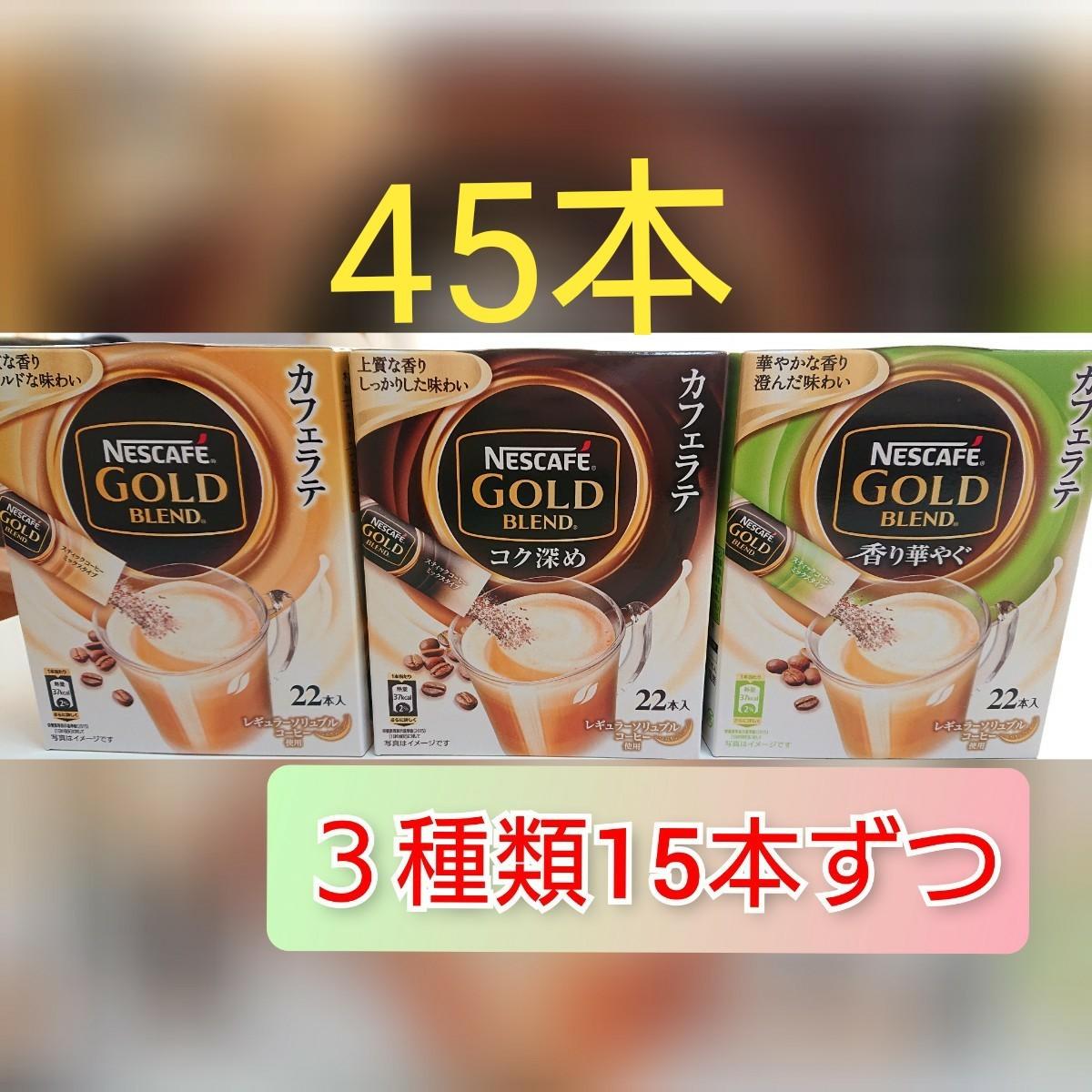 ネスカフェ  ゴールドブレンド スティックコーヒー 3種類 15本ずつ