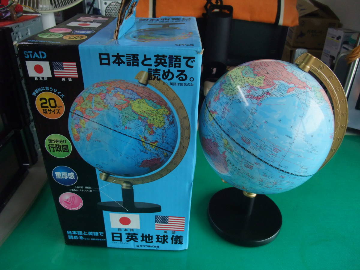 ★☆日本語と英語で読める「日英地球儀」 中古品 20cm球サイズ☆★_元箱付き地球儀の中古品です!