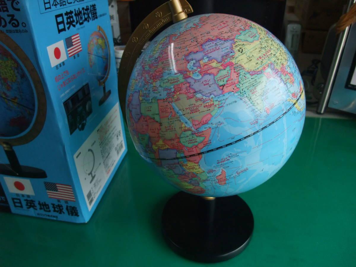 ★☆日本語と英語で読める「日英地球儀」 中古品 20cm球サイズ☆★_画像2