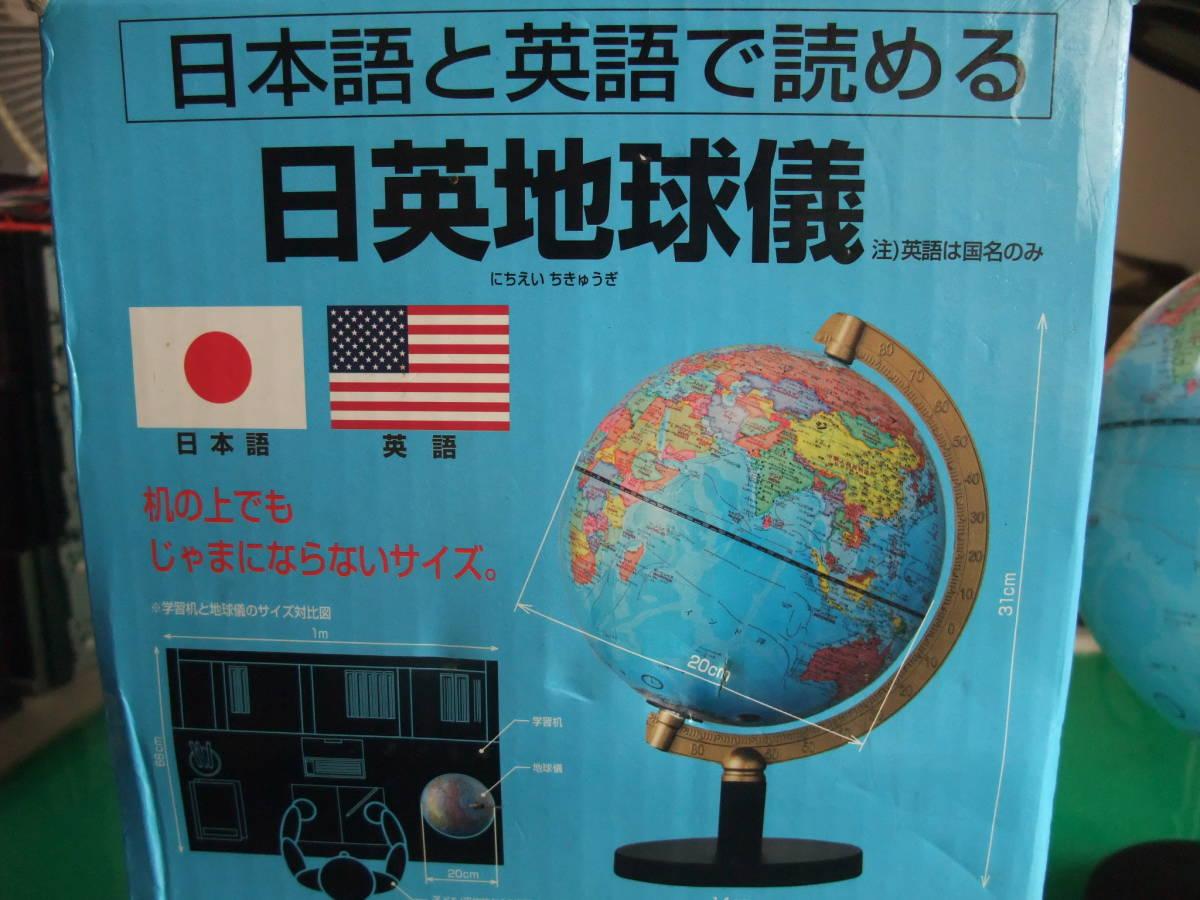 ★☆日本語と英語で読める「日英地球儀」 中古品 20cm球サイズ☆★_画像5