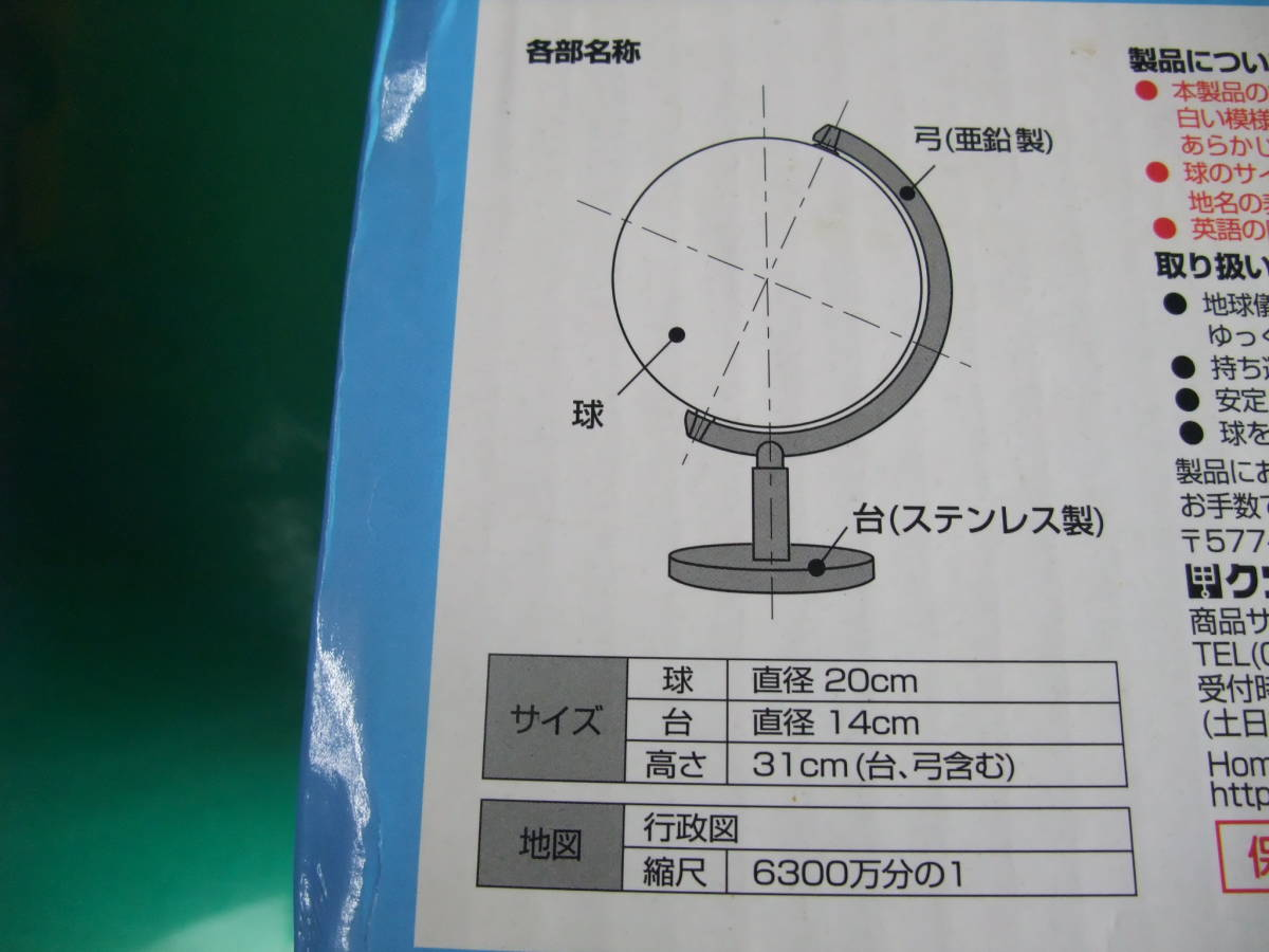 ★☆日本語と英語で読める「日英地球儀」 中古品 20cm球サイズ☆★_画像6