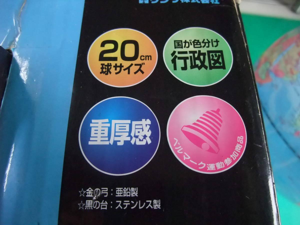 ★☆日本語と英語で読める「日英地球儀」 中古品 20cm球サイズ☆★_画像7