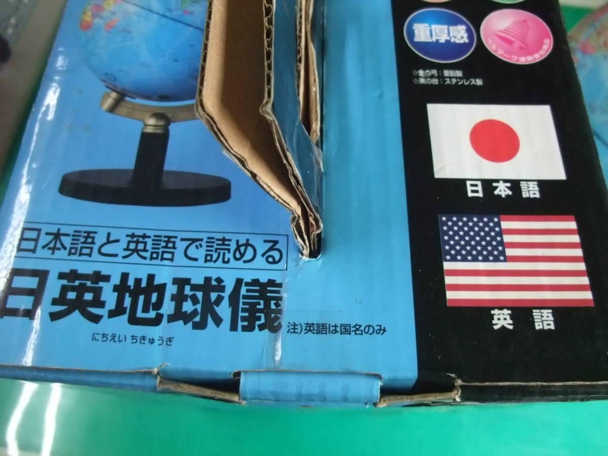 ★☆日本語と英語で読める「日英地球儀」 中古品 20cm球サイズ☆★_画像8
