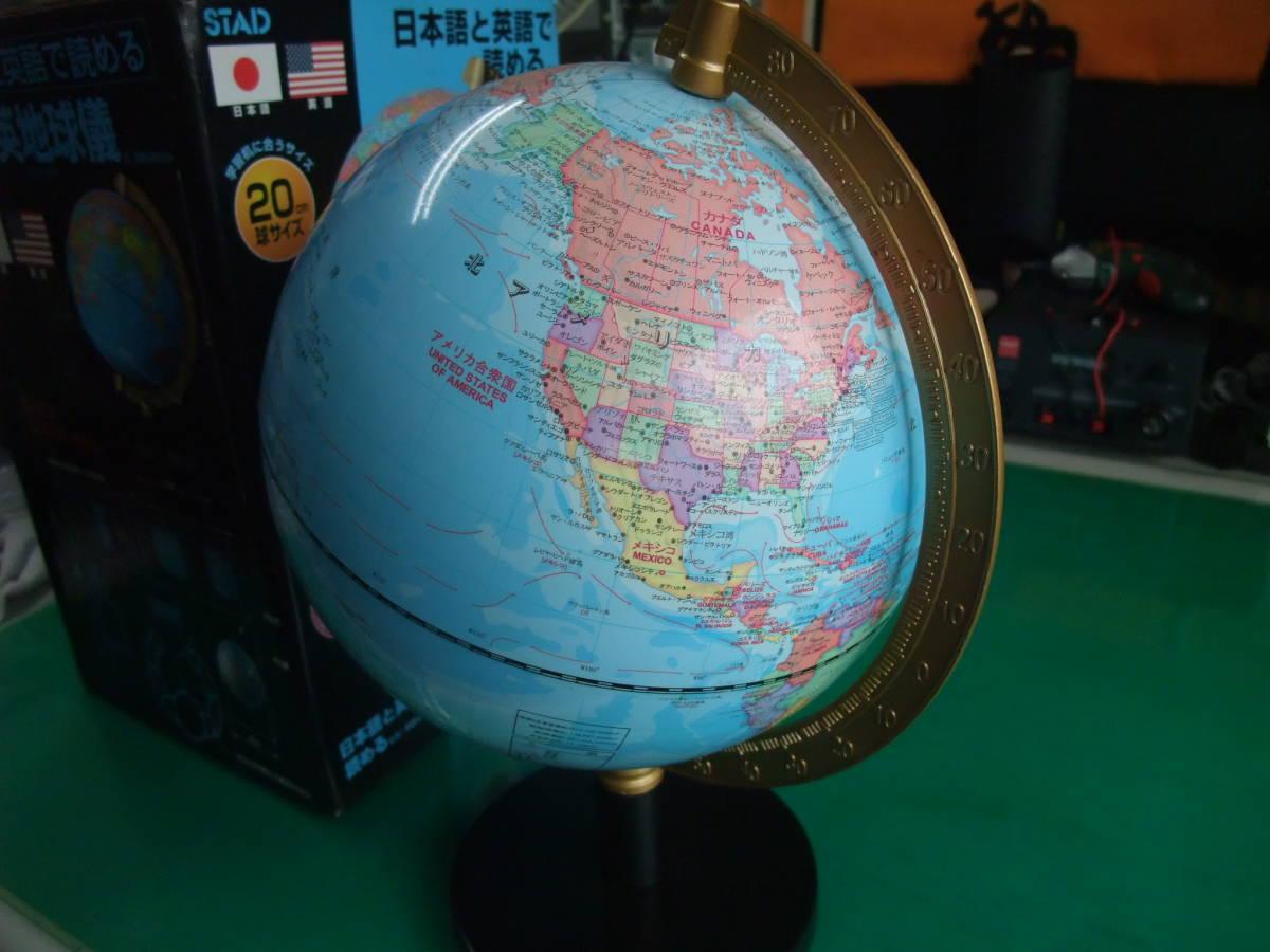 ★☆日本語と英語で読める「日英地球儀」 中古品 20cm球サイズ☆★_画像9