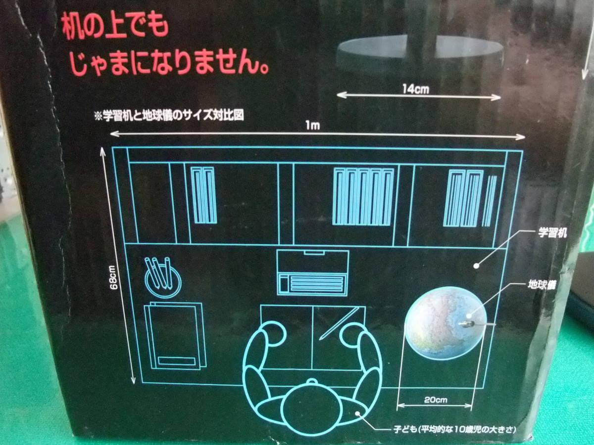 ★☆日本語と英語で読める「日英地球儀」 中古品 20cm球サイズ☆★_画像10