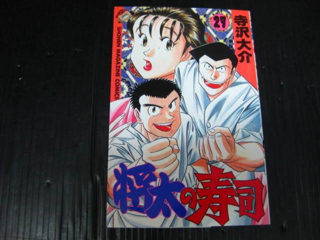 将太の寿司 27巻(最終巻) 寺沢大介 1997.7.17初版発行  2j_画像1