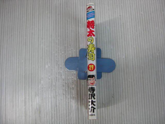 将太の寿司 27巻(最終巻) 寺沢大介 1997.7.17初版発行  2j_画像3