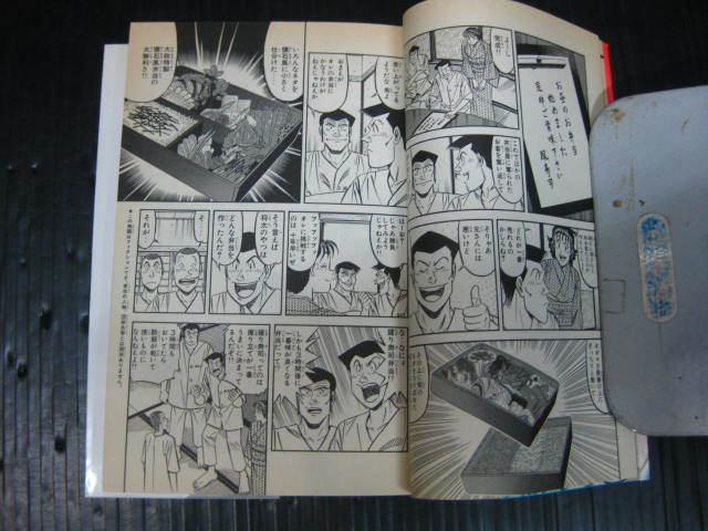 将太の寿司 27巻(最終巻) 寺沢大介 1997.7.17初版発行  2j_画像5