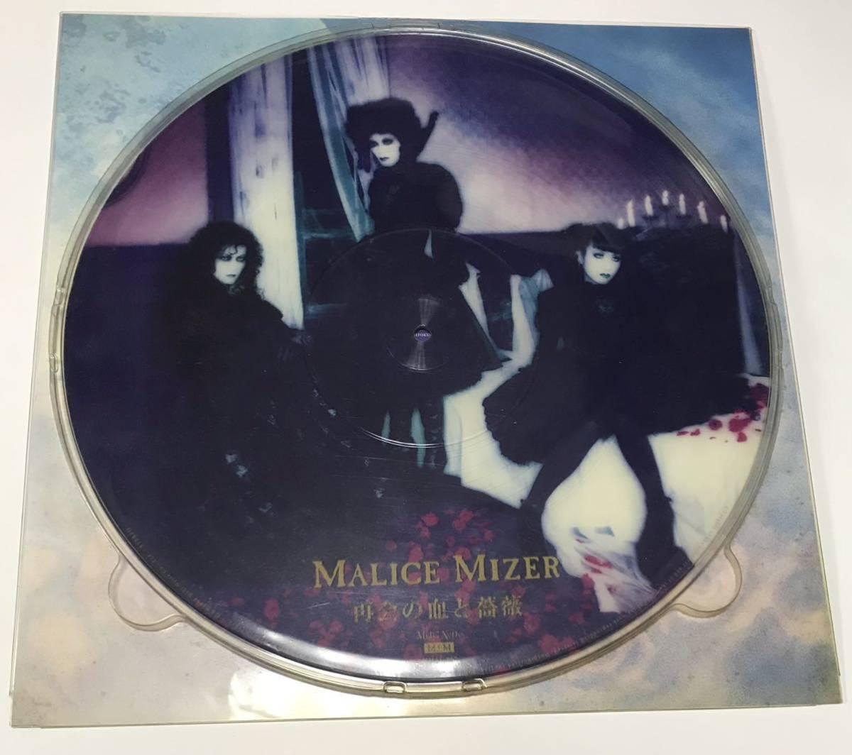 MALICE MIZER 再会の血と薔薇 アナログ盤 ※試聴未確認_画像1