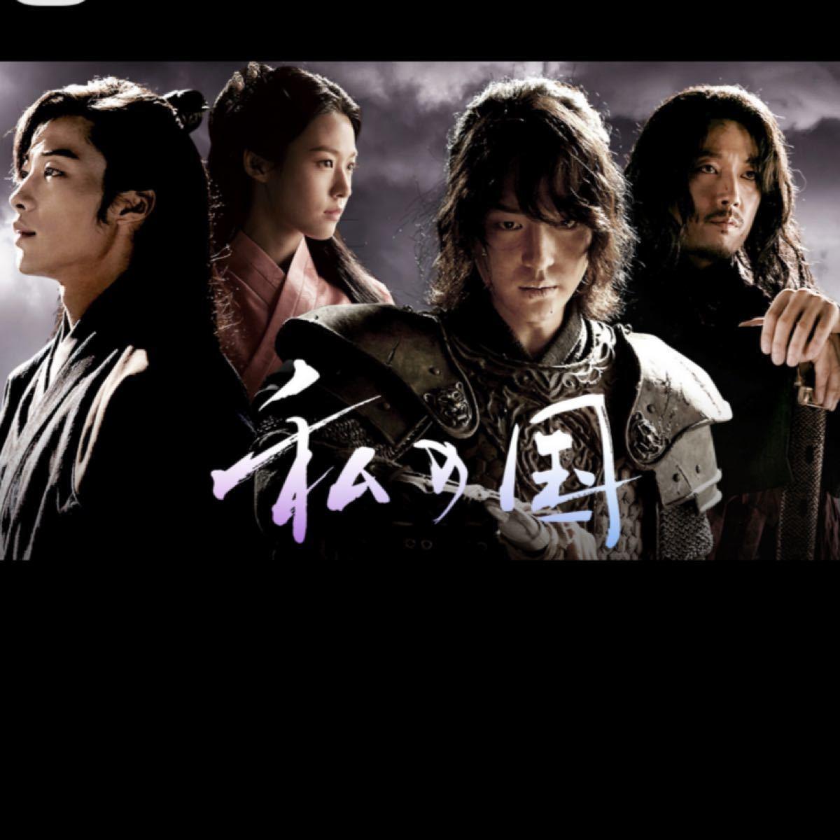 韓国ドラマ 私の国 ブルーレイ全話
