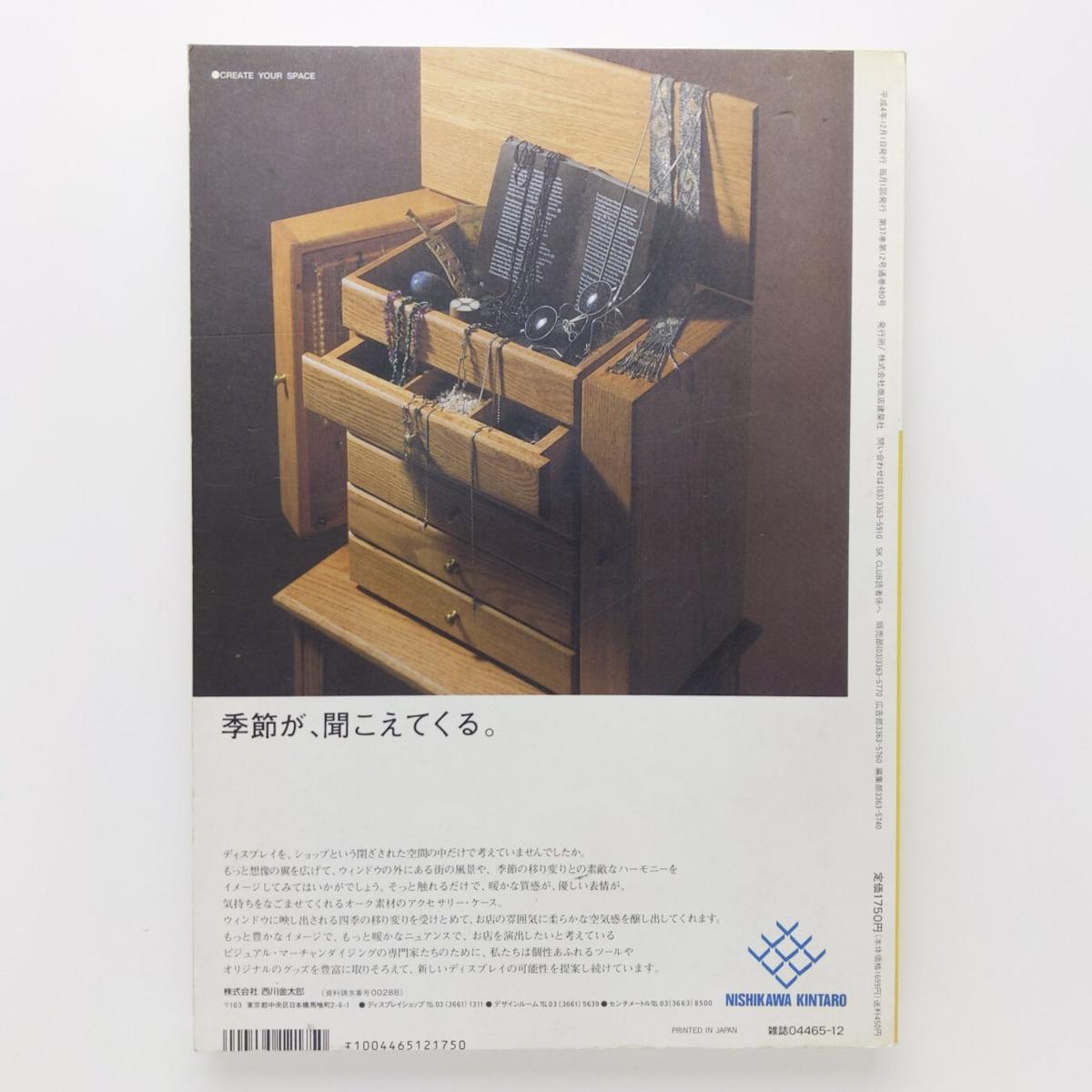 商店建築 1992.12 業態特集 コンロ付きテーブルで セルフクッキングする店 神戸ハーバーランド 商店建築社 <ゆうメール>_画像3
