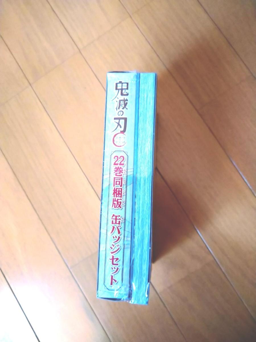 鬼滅の刃22巻特装版