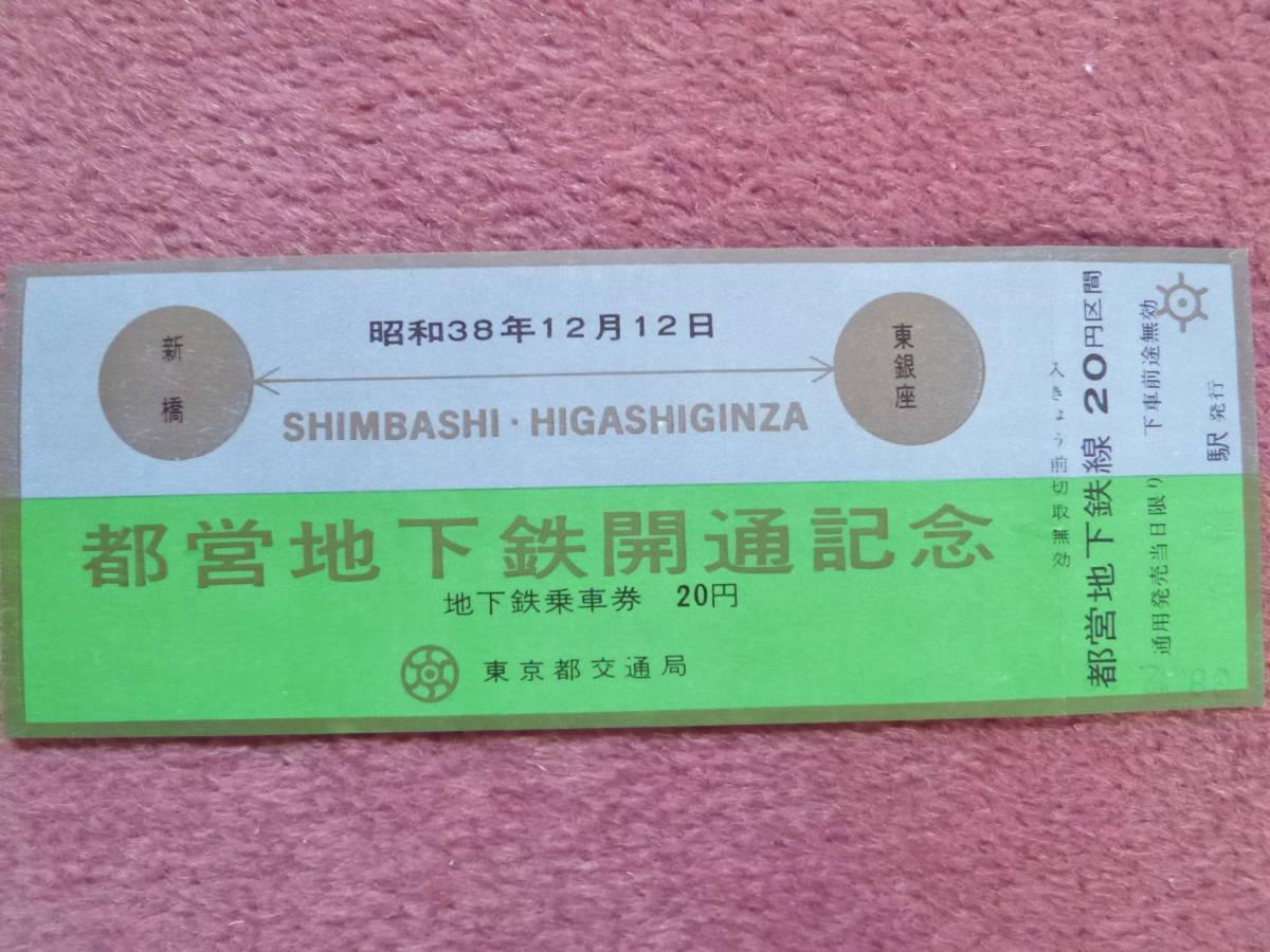 都営地下鉄開通記念乗車券(昭和38年12月12日・東京都交通局・新橋⇔東銀座)_画像1