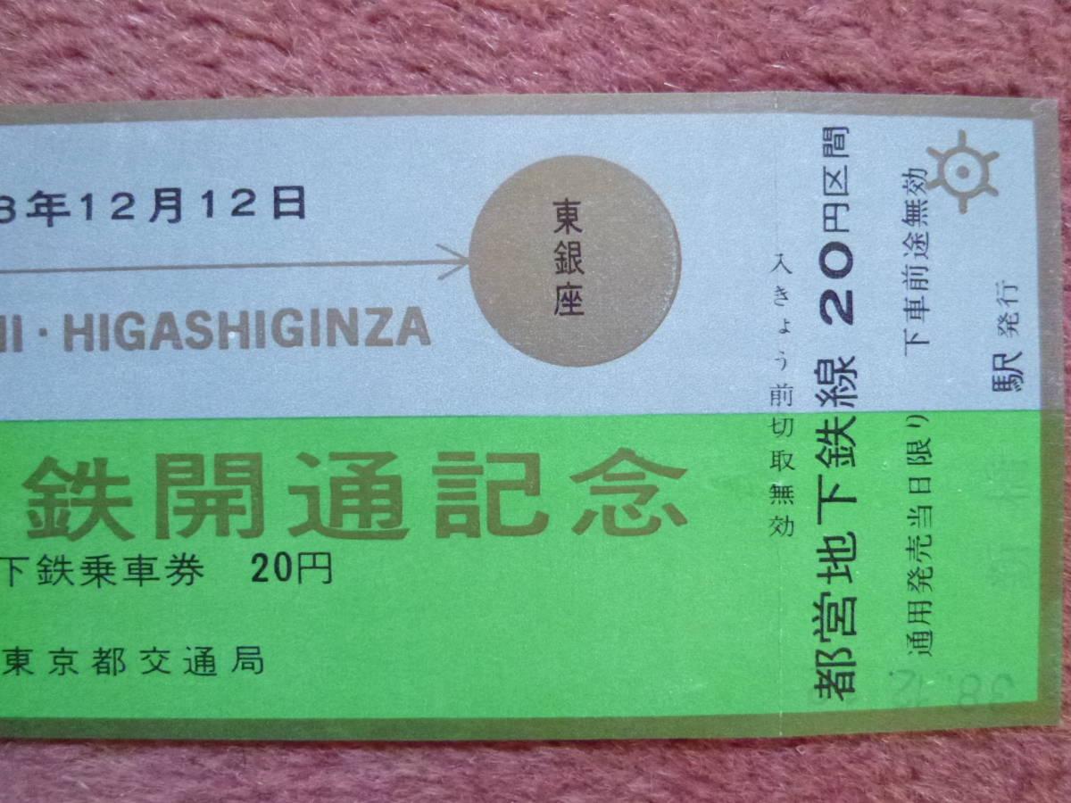 都営地下鉄開通記念乗車券(昭和38年12月12日・東京都交通局・新橋⇔東銀座)_画像3