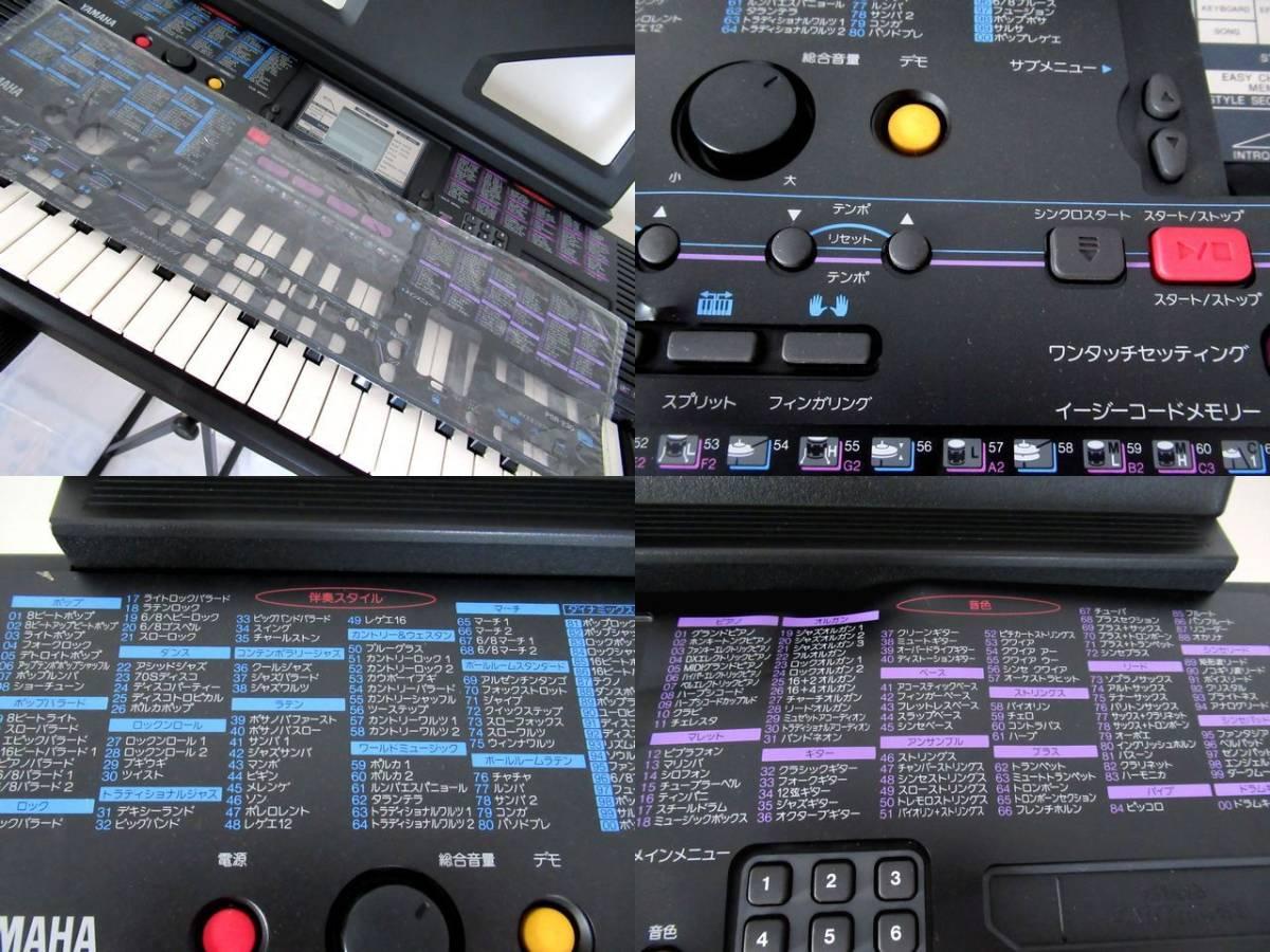 ♪YAMAHA/美品♪ヤマハ/ポータトーン/電子ピアノ/キーボード/PSR-230/GENERAL MIDI/フットスイッチ&イタリア製キーボードスタンド付/USED_パネルに重ねるだけの便利な和文シート。