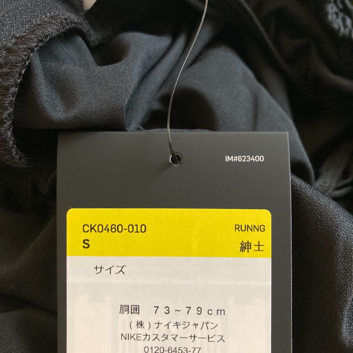 NIKE ショートパンツ ランニング用 インナーパンツ付き メンズS 新品未使用