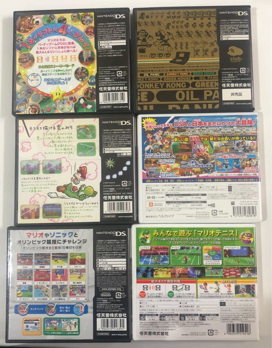 DSソフト 3DSソフト まとめ売り6セット