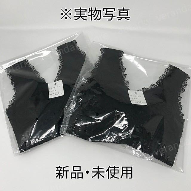 ナイトブラ新品 2枚セット ノンワイヤー Mサイズ 未使用 育乳ブラ  ブラック 【送料無料】_画像4